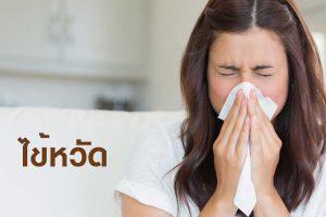 หวัดเป็นป้องกันได้แค่วิตามินซีและพักผ่อนให้เพียงพอ
