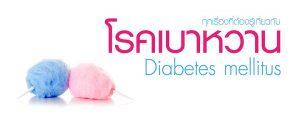 อาหารป้องกันโรคเบาหวานที่เหมาะกับการบริโภค