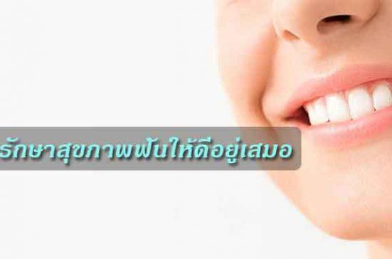 Keep-teeth-healthy